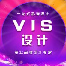 威客服务:[116199] VIS系统设计(可自选35项)