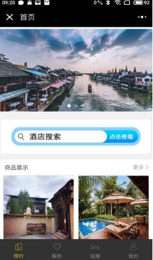 旅游类小程序app