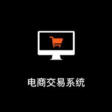 威客服务:[116223] 电商交易系统