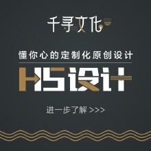 H5设计 | 制作易企秀微场景H5页面设计
