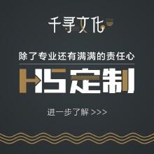 H5定制 | ih5意派360H5定制开发