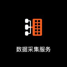 威客服务:[116381] 数据采集服务