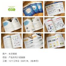 产品画册--东芝照明