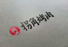 """拐角烤肉""LOGO设计"