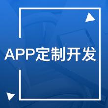 威客服务:[89004] APP定制开发