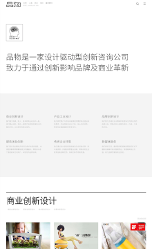 品物设计-网站开发