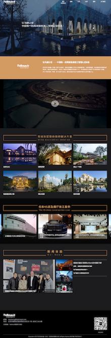 钛马赫企业官网-网站开发