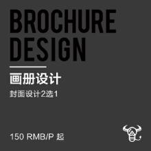 威客服务:[117847] 【原创】画册设计 封面设计2选1