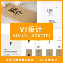 威客服务:[115960] 【品牌设计】VI设计