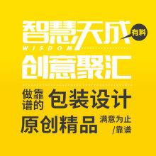 威客服务:[118121] 【天慧总监设计】QQ2218729884/原创设计满意为止/10年设计团队经验