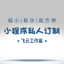 威客服务:[117658] 定制开发微信小程序