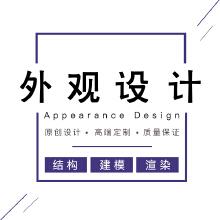 威客服务:[119369] 【产品外观设计】结构设计/3D建模/渲染/产品设计/工业