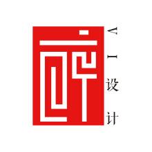 威客服务:[117603] 【醉设计】企业品牌VI设计 LOGO设计 民宿酒店VI