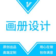 威客服务:[119582] (鹰创设计)画册设计、画册排版、画册印刷、画册工艺