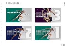 中国户外休闲健身大会体育赛事宣传倒计时banner