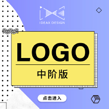 威客服务:[119804] LOGO设计 中阶版 商标品牌标志设计公司企业商铺个人logo