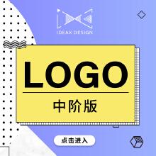 LOGO设计 中阶版 商标品牌标志设计公司企业商铺个人logo