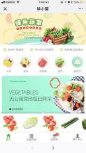 威客服务:[119841] 微信公众号 生鲜商城包含菜谱下单