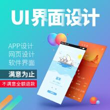 威客服务:[119885] ui设计手机ui界面设计app设计APP软件开发网页设计小程序UI设计