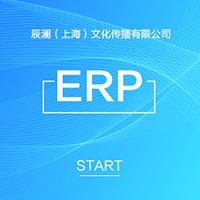 威客服务:[118189] ERP软件