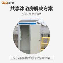 威客服务:[120168] 共享沐浴房解决方案 扫码支付嵌入式主控板APP小程序一站式定制开发