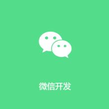 威客服务:[120309] 微信开发