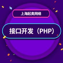 威客服务:[120328] 接口开发(PHP)