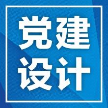 威客服务:[120410] 党建宣传栏