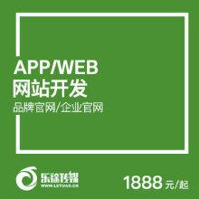 威客服务:[120802] 企业品牌类网站建设网站开发建设网站制作电商网站手机网站制作