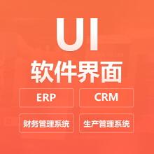 威客服务:[120859] 软件界面设计/软件定制开发/后台管理系统优化/erp/crm
