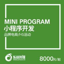 威客服务:[120934] 微信小程序开发H5页开发企业品牌类小程序电商小程序开发
