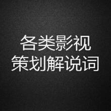 威客服务:[121034] 企业/地产宣传片解说词