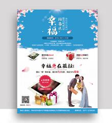 婚纱宣传单页