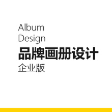 威客服务:[121626] 品牌画册设计(企业版)
