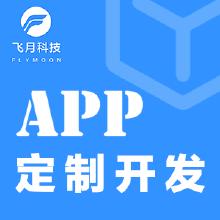 威客服务:[121779] 原生App定制开发