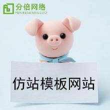 上海企业网站制作仿制网站模板网站手机网站微信站微信网站响应式网站设计