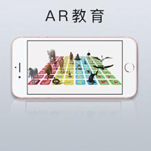 威客服务:[122341] AR应用订制开发,AR教育产品