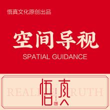 威客服务:[122563] 【悟真空间导视设计】专注于空间的合理完善/6年设计团队