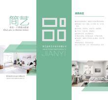 宣传册三折页平面设计