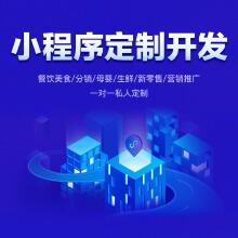 威客服务:[122971] 微信小程序定制开发丨微信小程序丨微信商城丨微信分销丨小程序