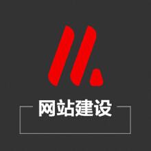 威客服务:[114120] 网站建设设计开发