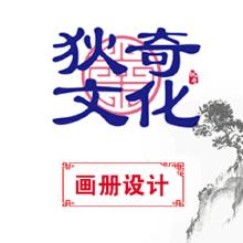 威客服务:[123701] 画册设计,折页,企业宣传册