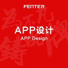 APP开发/APP设计/APP整体规划