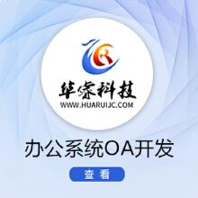 威客服务:[123970] 办公系统OA开发