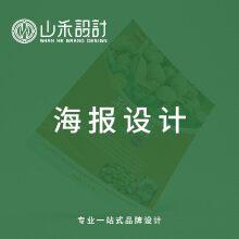 威客服务:[124160] 海报设计 宣传单页设计 传单设计 DM单设计