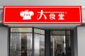 【匠南广告】餐饮-大食堂