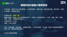 威客服务:[124902] 【小程序定制开发】免费咨询!微信电商餐饮社交/教育金融等系统