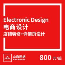 威客服务:[125005] 【原创】电商设计 — 店铺装修+详情页设计 — 赠送主图