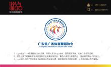 广东省广场体育舞蹈协会VI形象设计