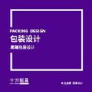 威客服务:[125073] 包装设计/产品包装设计/包装升级/资深设计师/原创设计